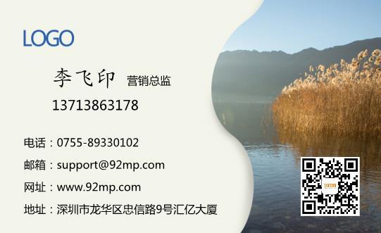旅游美图名片设计模板下载