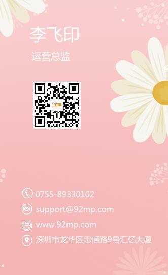 粉底菊花名片设计模板下载