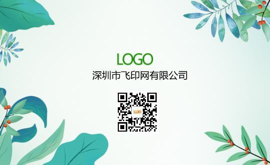 浅蓝植物名片设计模板下载