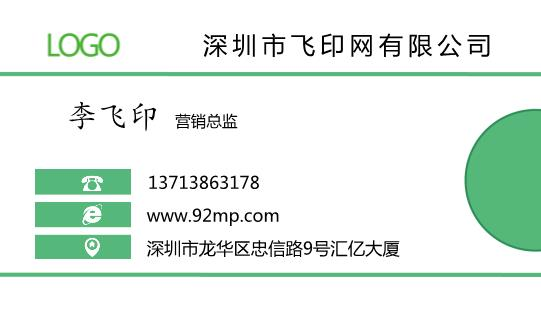 绿色简单中英文名片设计模板下载