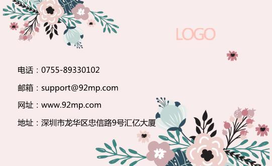 清新植物名片设计模板下载