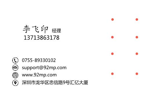 个性波点名片设计模板下载