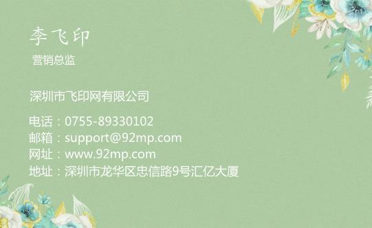 绿底花卉名片设计模板下载