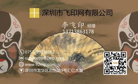 中国戏风名片设计模板下载