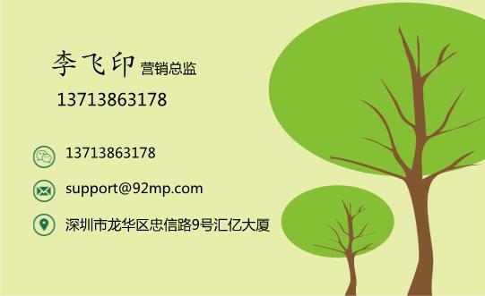 公益环保名片设计模板下载