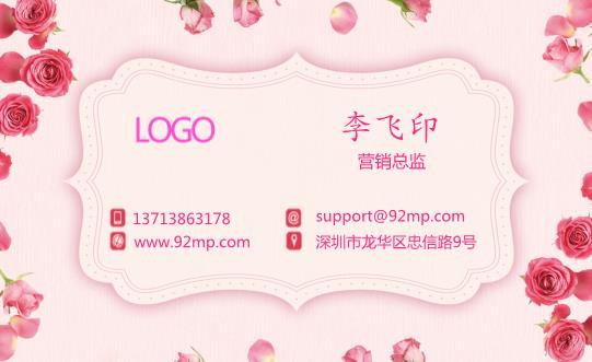 粉色婚庆名片设计模板下载