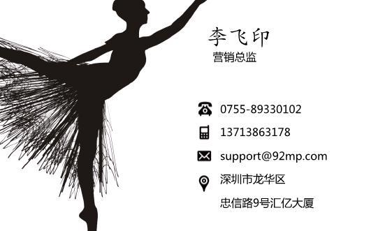 黑白舞蹈名片设计模板下载