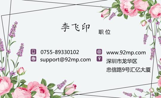 紫色浪漫名片设计模板下载