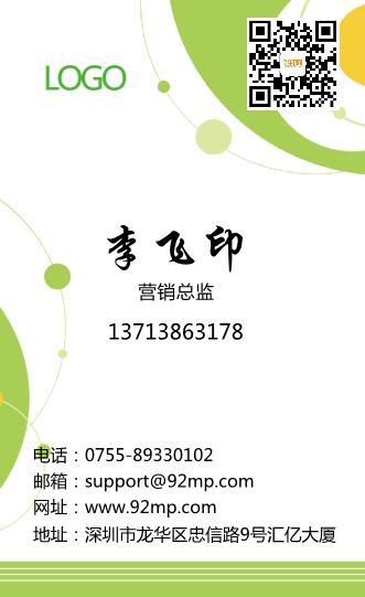 个性绿色名片设计模板下载