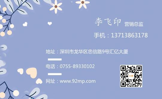 紫色花卉名片设计模板下载