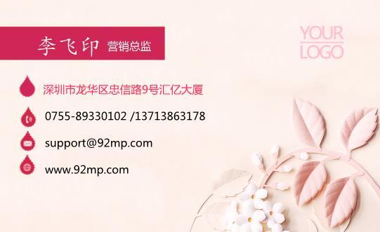 粉色底图名片设计模板下载