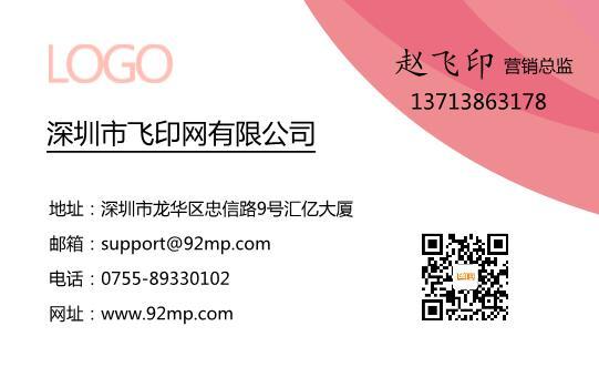 粉色简单中英文名片设计模板下载