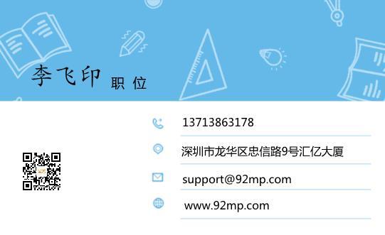 蓝色教育名片设计模板下载