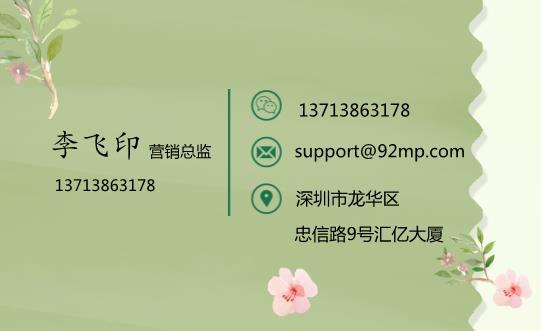 绿底茶花名片设计模板下载