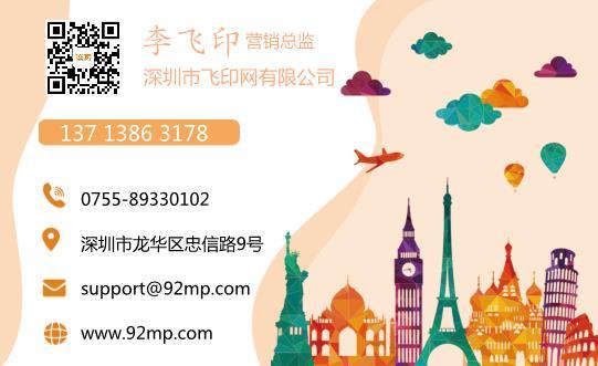旅游创意名片设计模板下载