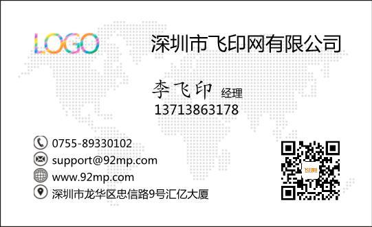 中英文版名片模板下载