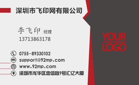 黑红简单名片设计模板下载