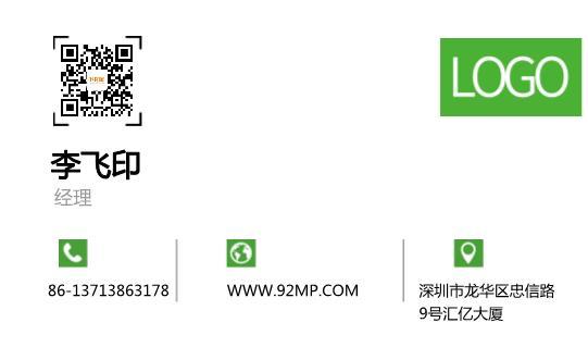 绿色通用大气名片设计模板下载