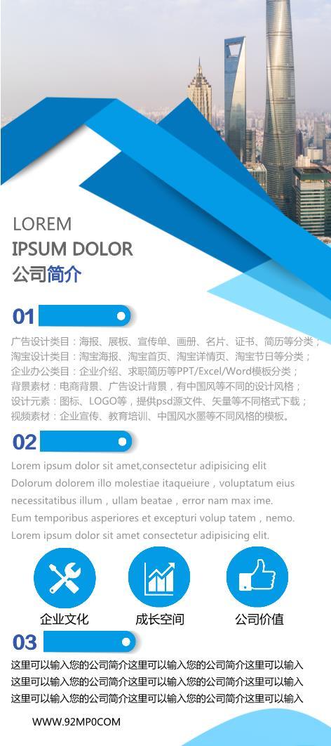 企业蓝色展架设计模板下载