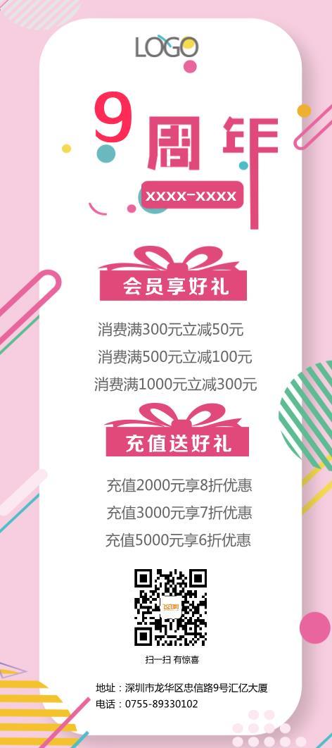 粉色店庆展架设计模板下载