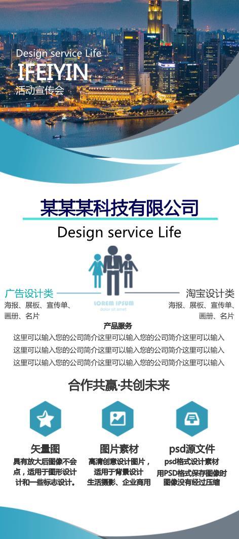 商务办公展架设计模板下载