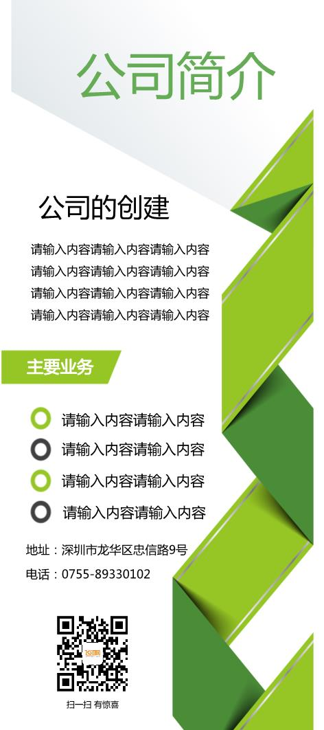 绿色几何展架设计模板下载