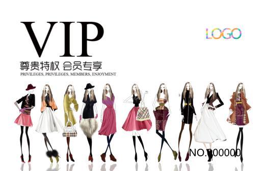 时尚VIP会员卡模板下载