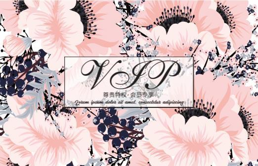 粉色花店VIP卡