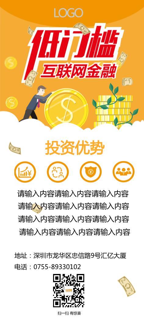 橙色金融展架设计模板下载
