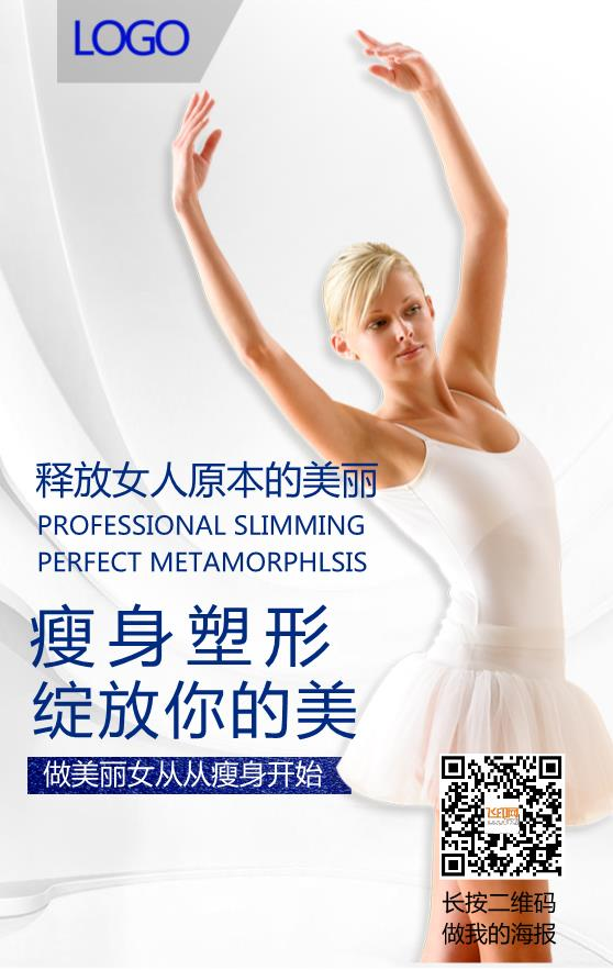 健身美容知识海报模板下载