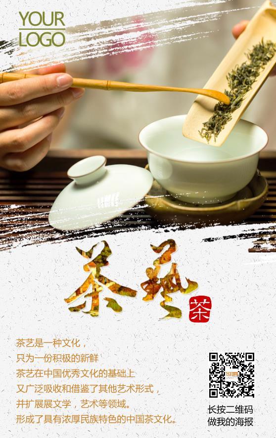 茶文化知识海报模板下载