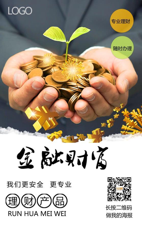 金融产品知识海报模板下载