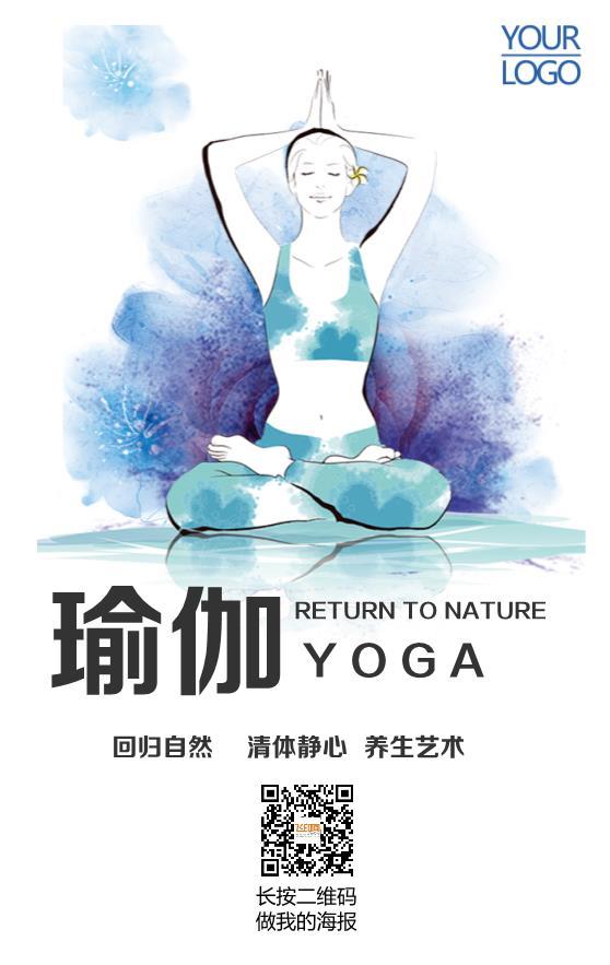 瑜伽养生海报模板下载