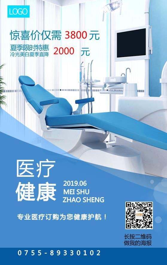 医疗健康知识宣传海报模板下载