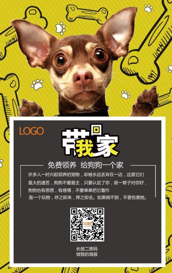 领养宠物宣传海报模板下载