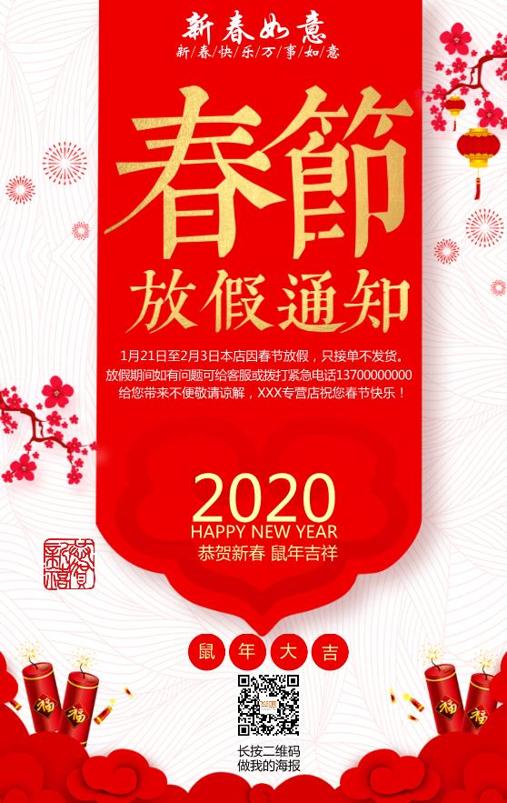 新春企业文化海报