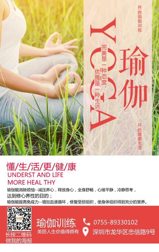 减肥健身瑜伽锻炼海报