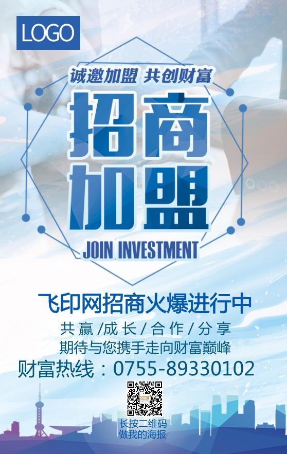 科技感企业招商加盟海报模板下载