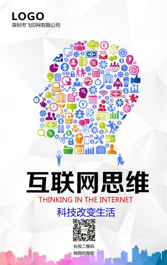 互联网科技宣传海报模板下载