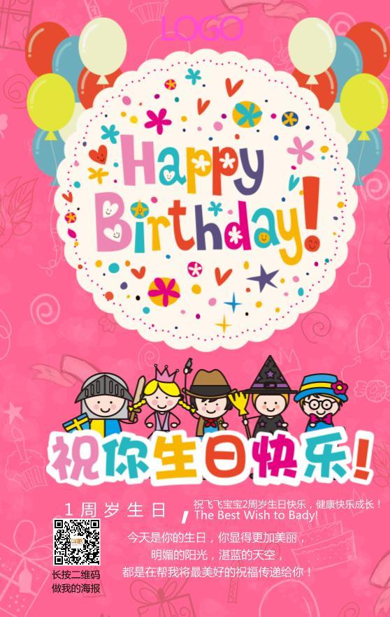 祝你生日快乐模板下载
