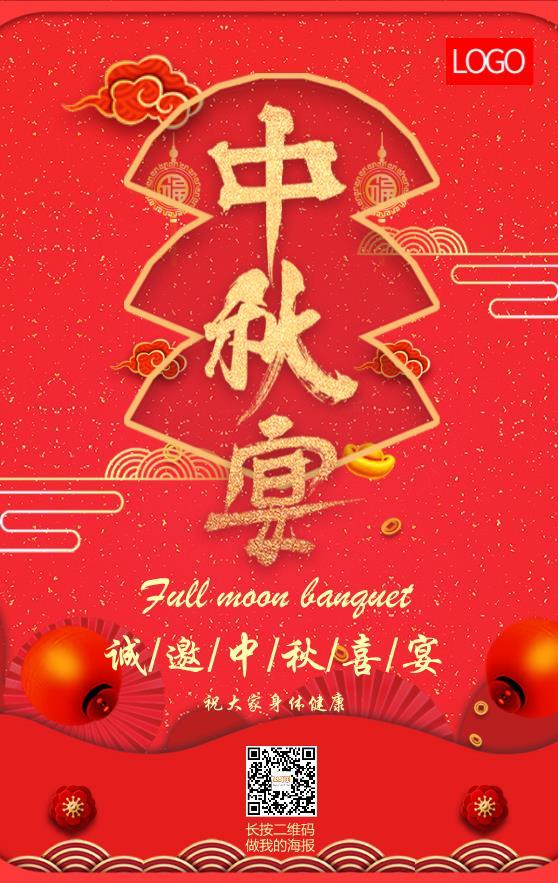 中秋宴会晚会红色喜庆海报
