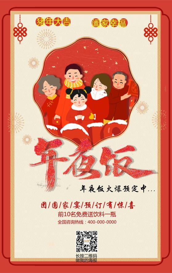 红色传统年夜饭海报模板下载