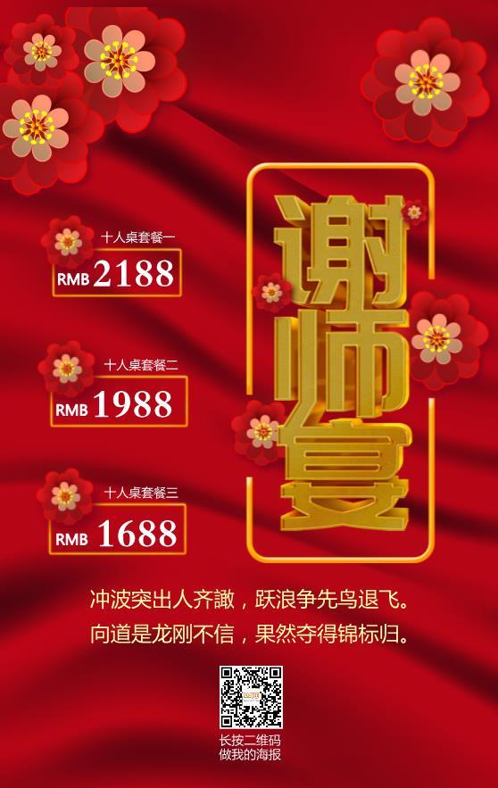 红色喜庆中式谢师宴海报模板下载