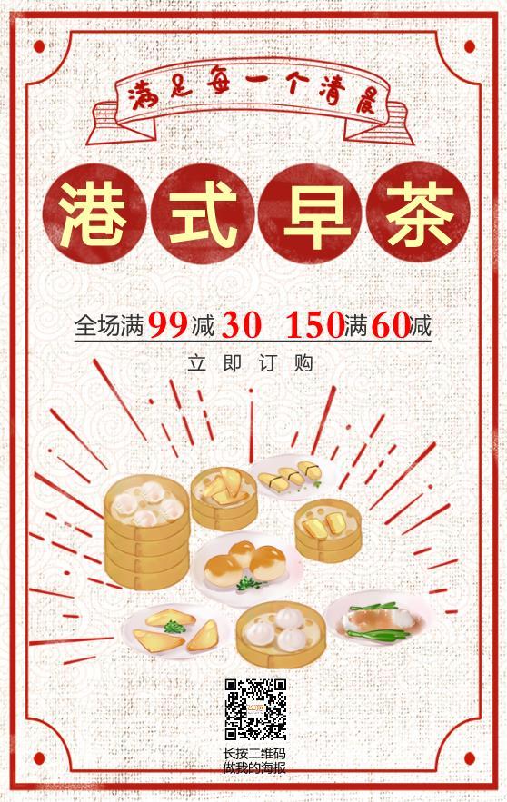 复古民国风港式早茶促销海报模板下载