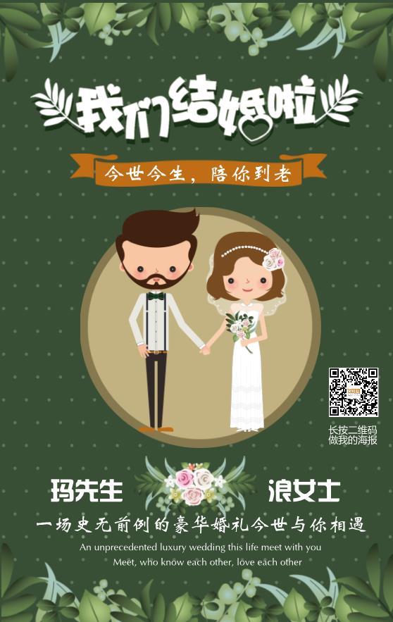 今世相伴婚礼邀请函模板下载