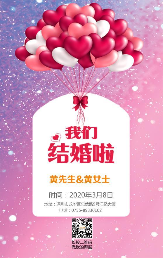 婚礼邀请函告白气球模板下载