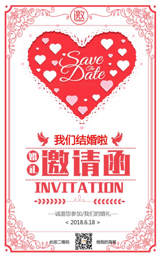 粉色爱情婚庆邀请函模板下载
