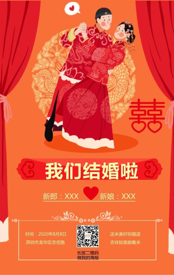 红色喜庆复古中式婚礼婚庆海报模板下载