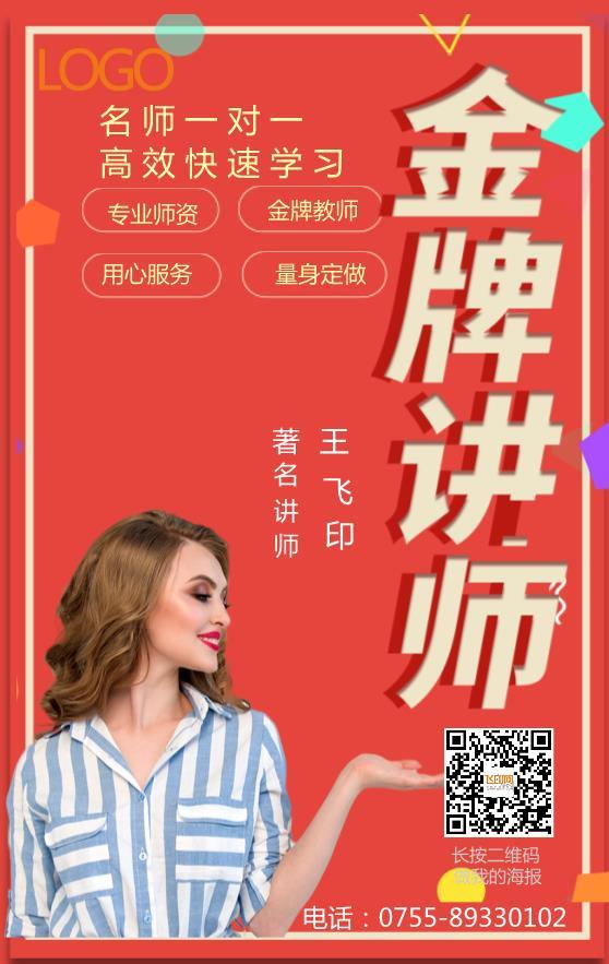 红色创意课程讲师人物宣传海报模板下载