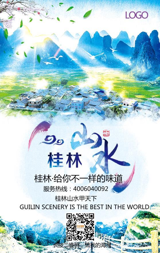 旅游产业宣传海报模板下载